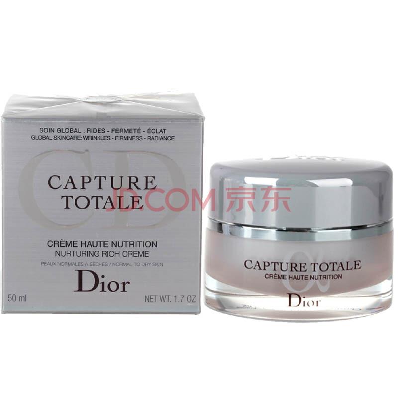 迪奥(dior)活肤驻颜修护滋养霜