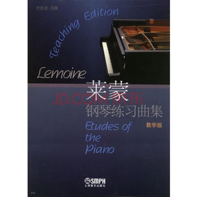莱蒙钢琴练习曲集(教学版)