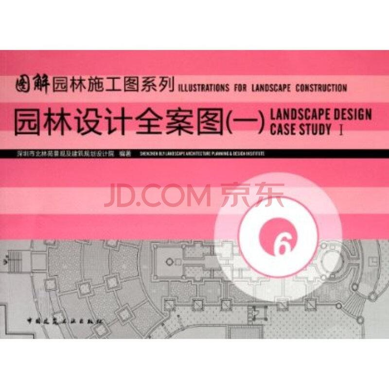 6园林设计全案图(一)初中-京东商城思想汇报图片图片
