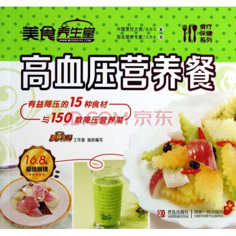 图片养生堂(高血压营养餐)/食疗名称系列美食-螃蟹美食及保健图片