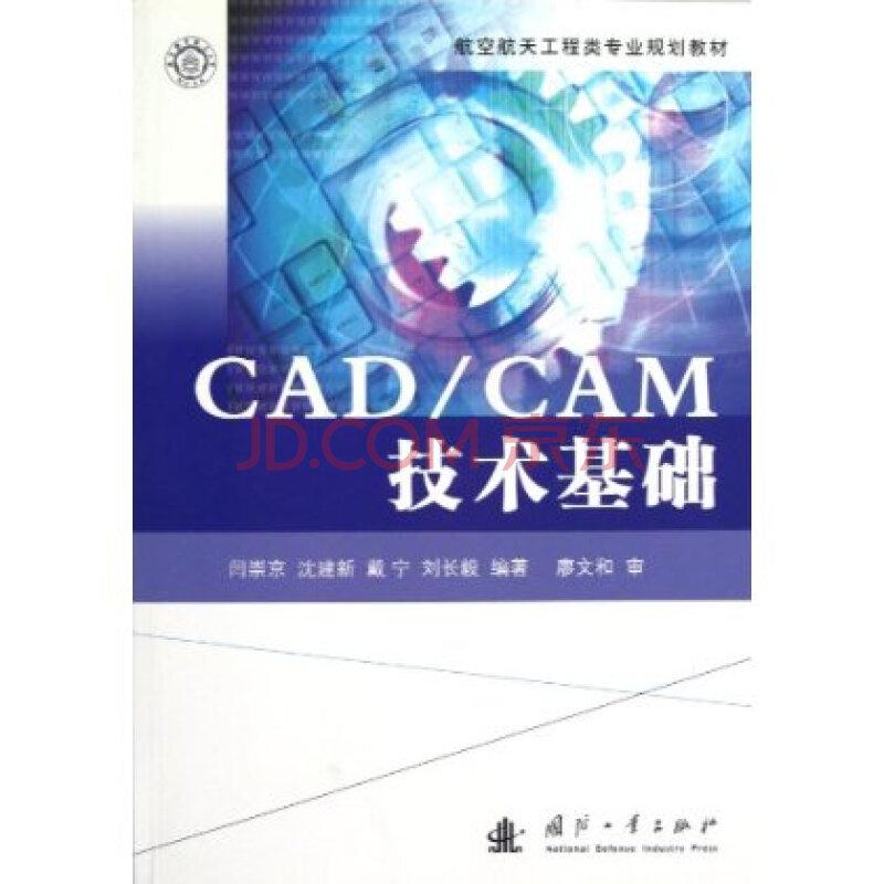 CAD/CAM图片基础技术-京东进度横道工图商城总cad图片