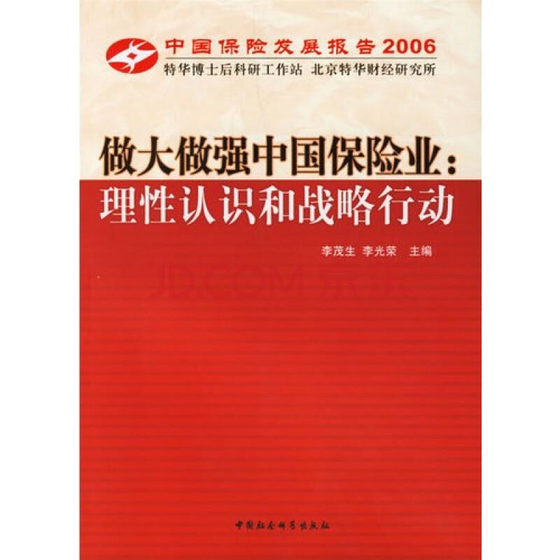 做大做强中国保险业:理性认识和战略行动图片
