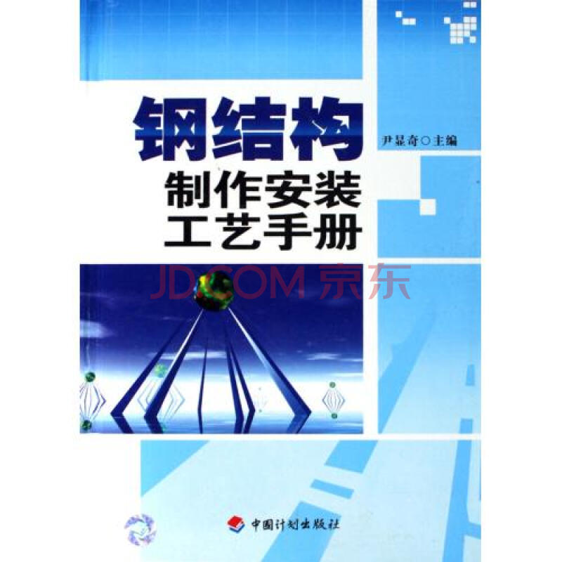 钢结构制作安装工艺手册(精)