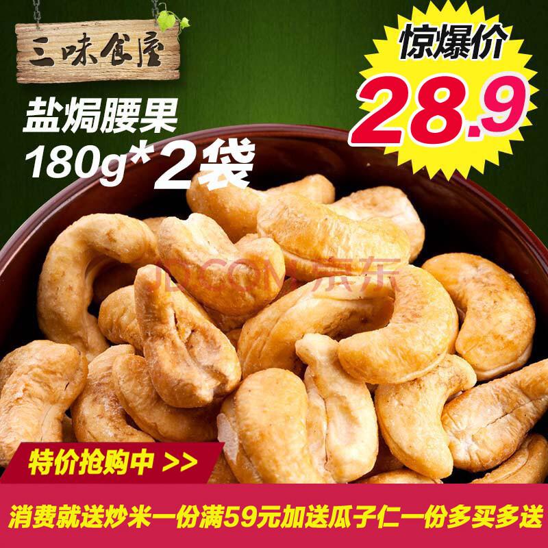 【三味食屋】2013新品越南腰果盐焗味果仁180g*2袋 坚果炒货 休闲食品 孕妇营养品