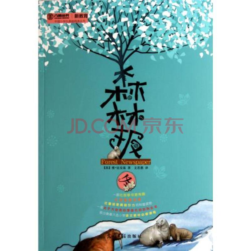 森林报(冬)/中国小学生基础阅读丛书/六角丛书