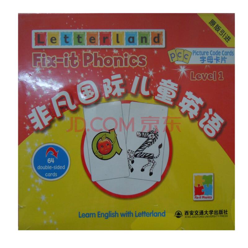 国际儿童英语 字母卡片