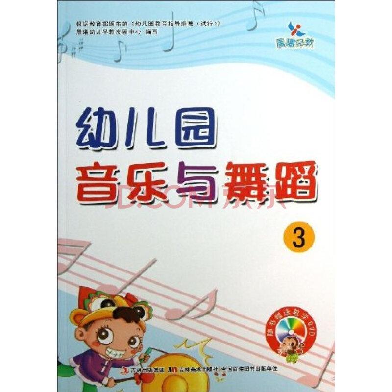 幼儿园音乐与舞蹈3随书*教学dvd