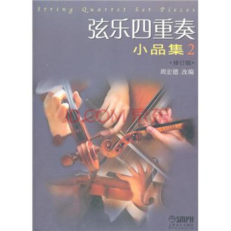 弦乐四重奏小品集-2-修订版 -周宏德
