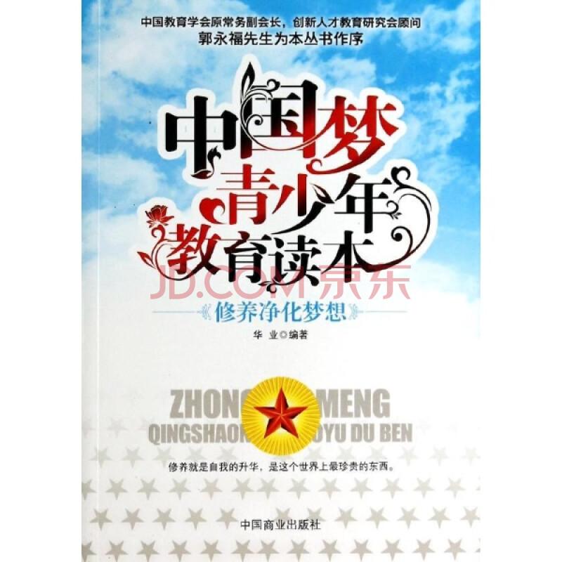 修养净化梦想中国梦青少年教育读本图片