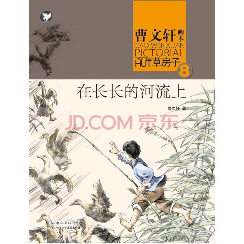 《曹文轩画本·草房子8:在长长的河流上》(曹文轩)