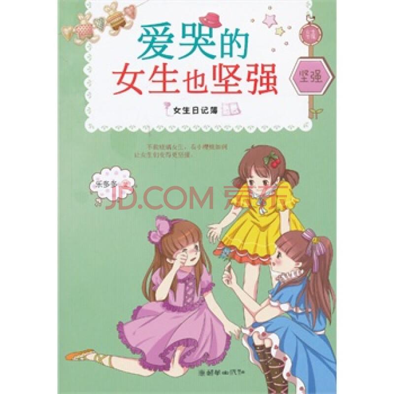 女生日记簿:爱哭的女生也坚强 乐多多 朝华出版