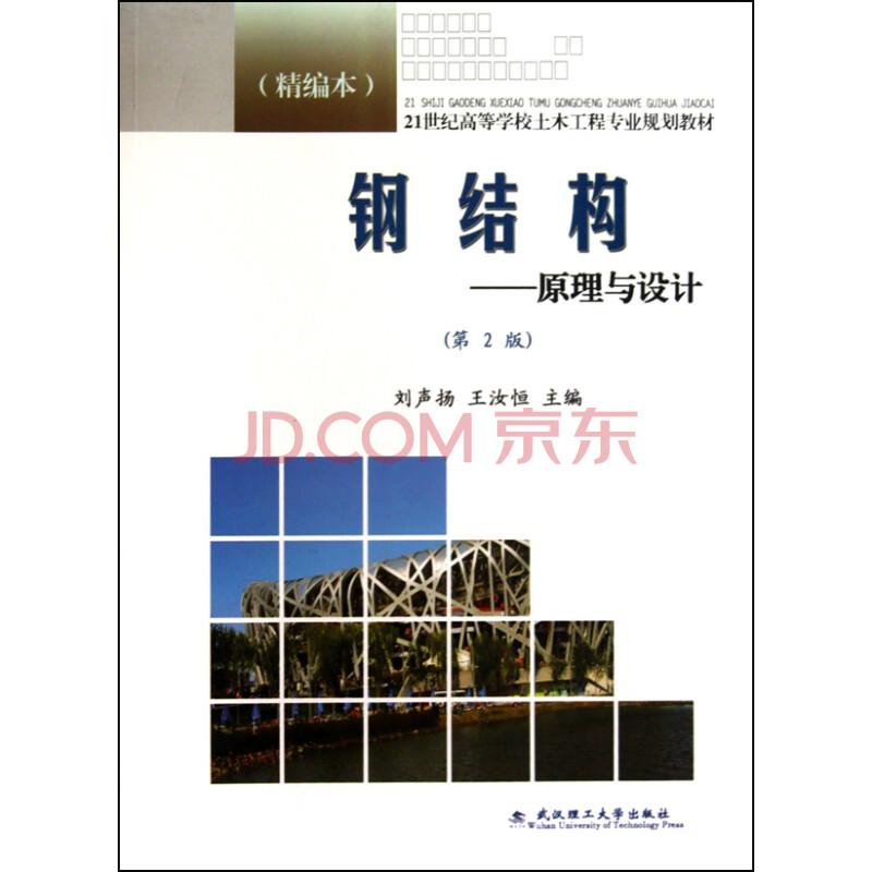 钢结构--原理与设计(第2版精编本21世纪高等学校土木工程专业规划教材