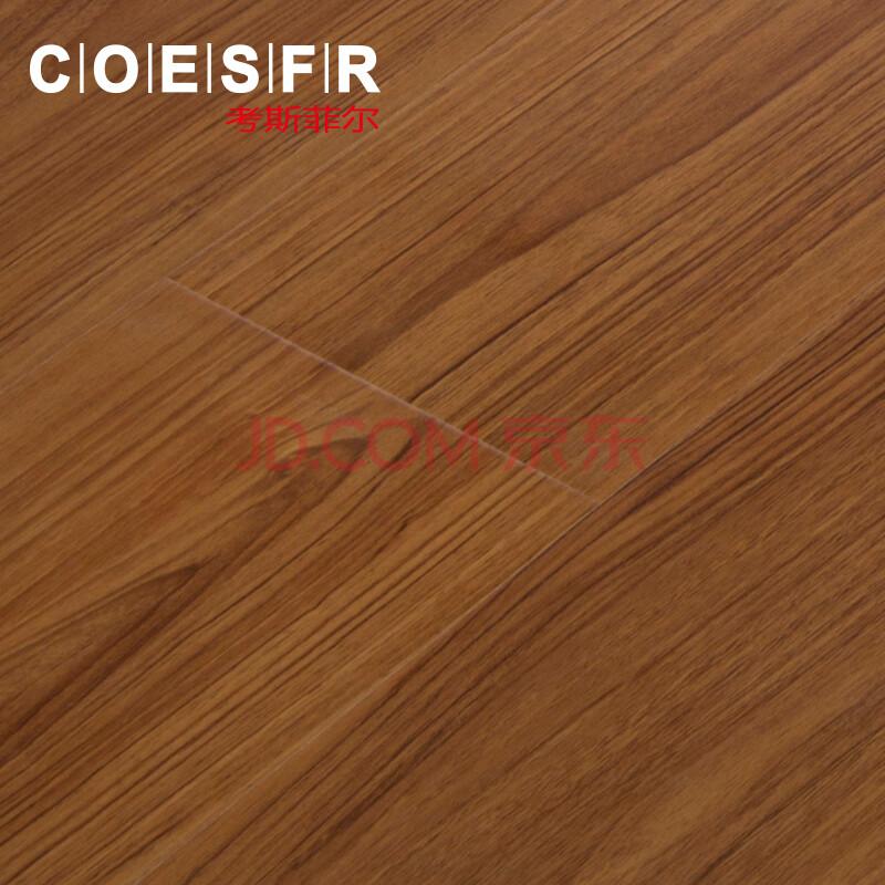考斯菲尔地板 黄柚木 9mm强化复合木地板