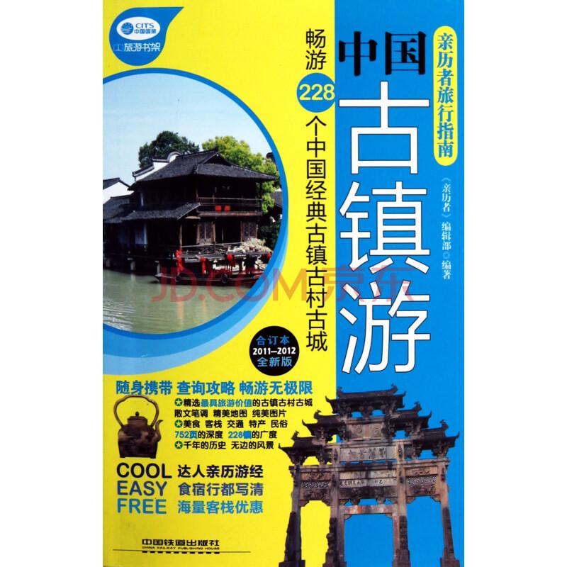 亲历者旅行指南中国古镇游合订本2011