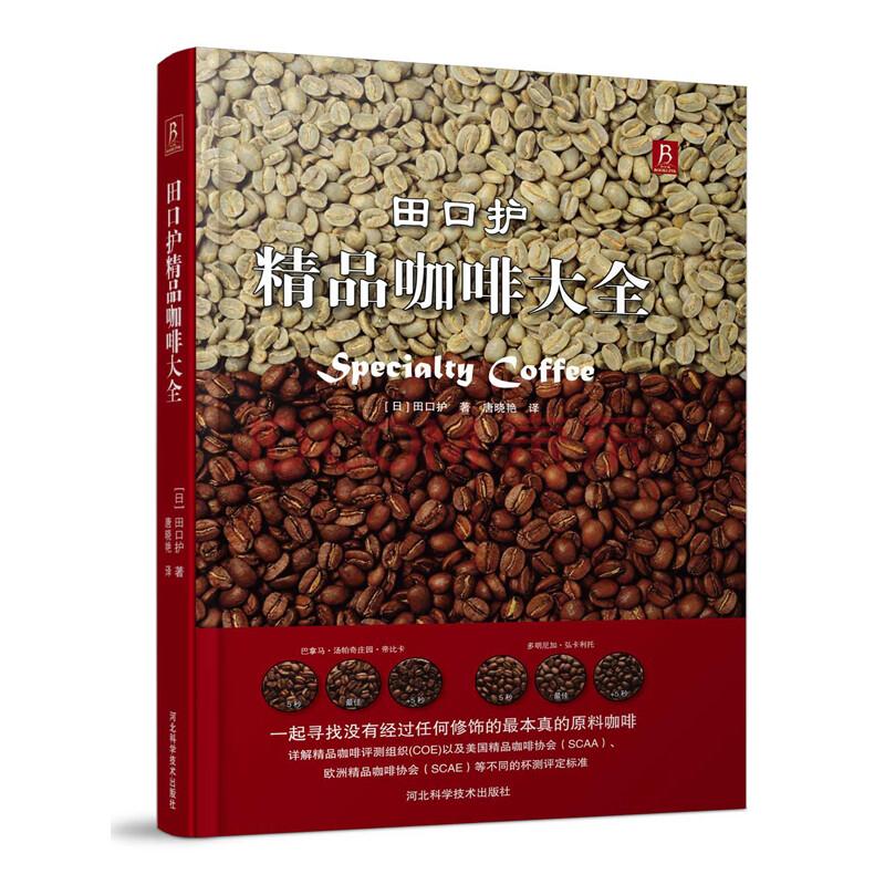 田口护精品咖啡大全 咖啡品鉴大全 咖啡书籍大全 咖啡馆 咖啡师宝典手册书 制作大全 咖啡烘
