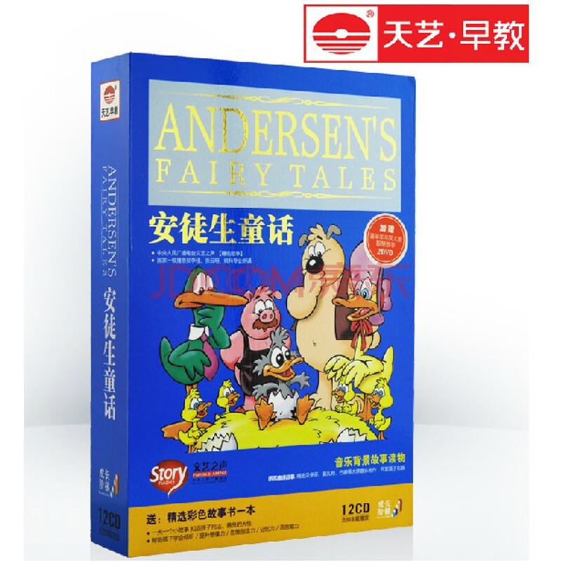 世界经典故事 安徒生童话全集(12CD)儿童启蒙