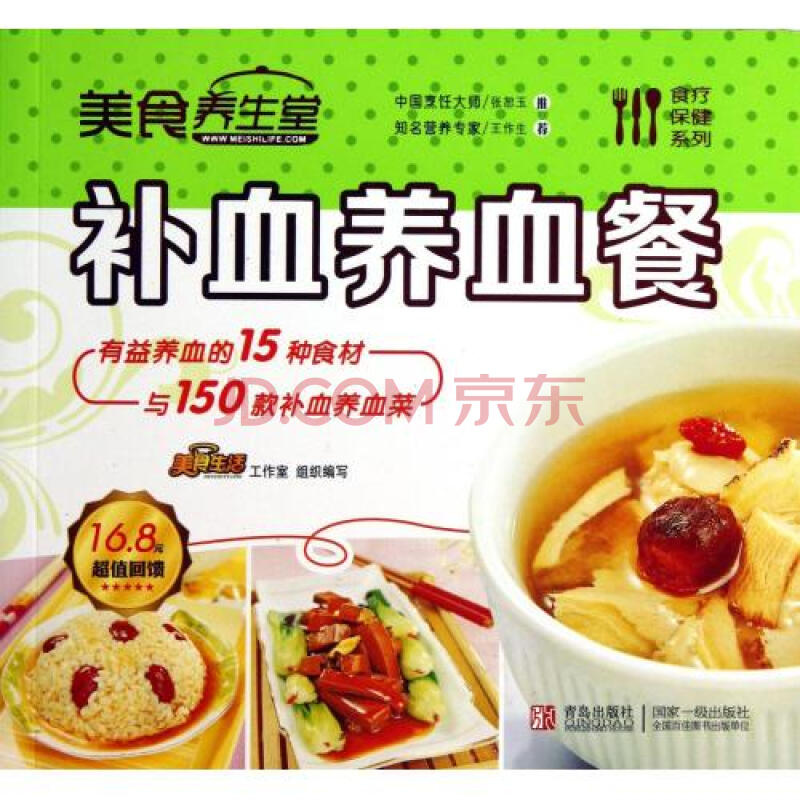 保健养生堂(补血养血餐)/美食图片系列食疗-京美食山西省图片
