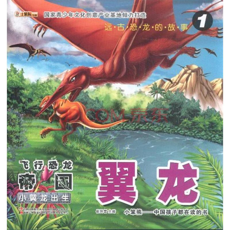 翼龙-小翼龙出生-飞行恐龙帝国-远古恐龙的故事-1