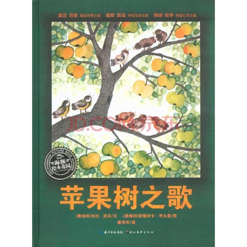 苹果树之歌-海豚绘本花园图片