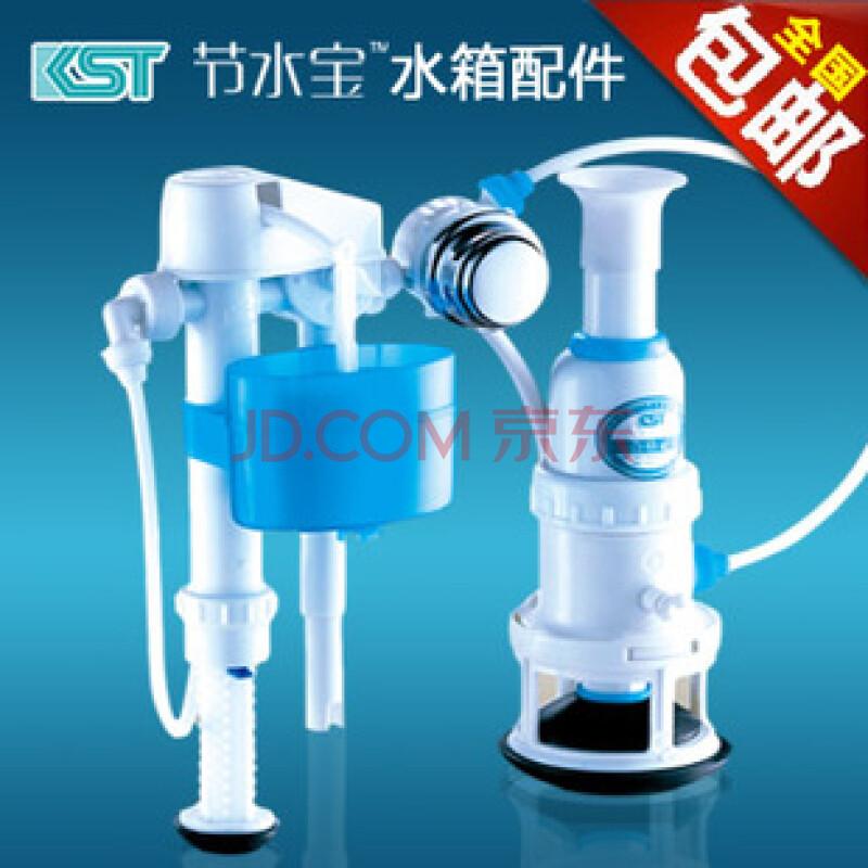 节水宝座便器马桶水箱配件