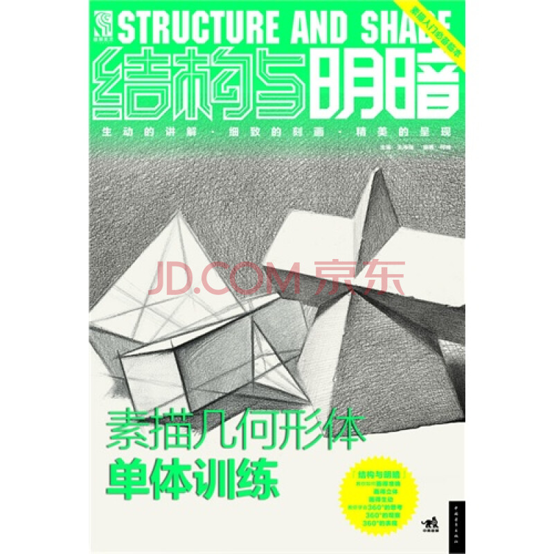 结构与明暗素描几何形体单体训练