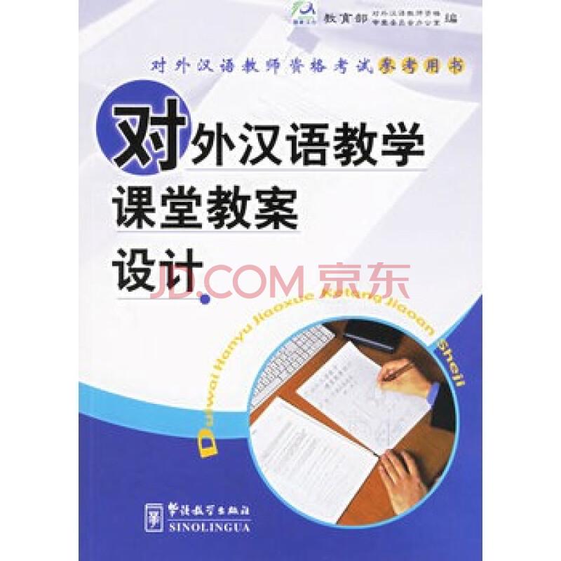设计汉语教学图片教案对外吴勇毅课堂-京东商数学三角形课后说课稿图片