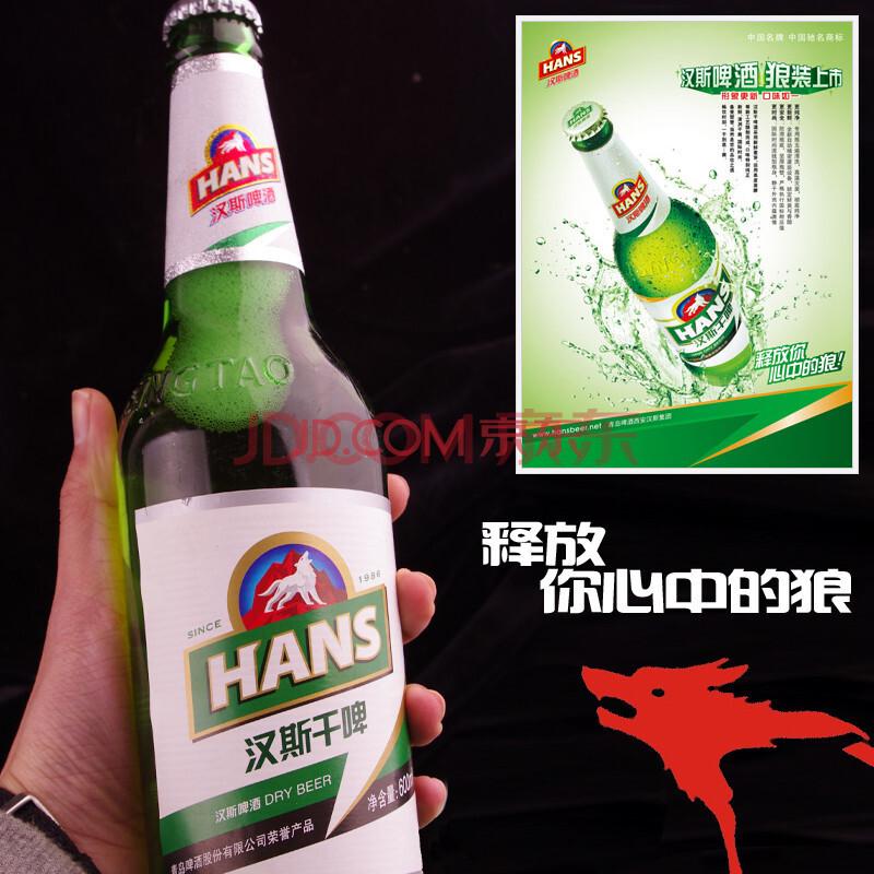汉斯干啤 汉斯九度 9° 9度啤酒 汉斯啤酒 青岛啤酒 青岛9度 整捆出售
