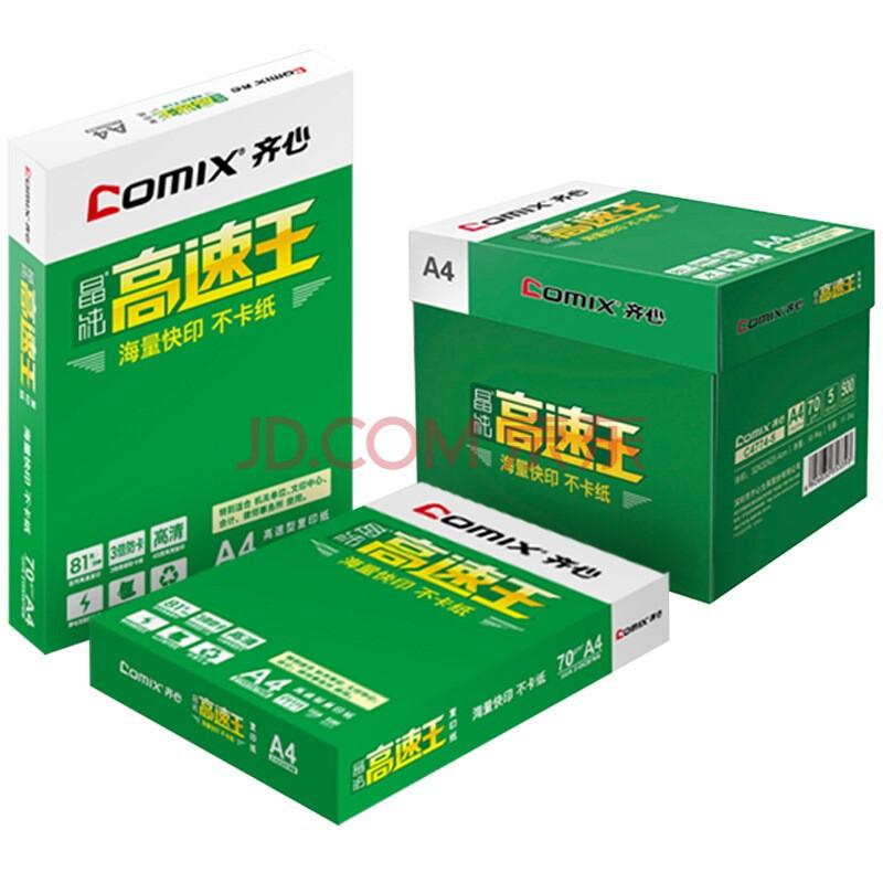 京东 齐心 COMIX C4784-5 晶纯高速王复印纸 80克 A4 5包装 75元包邮