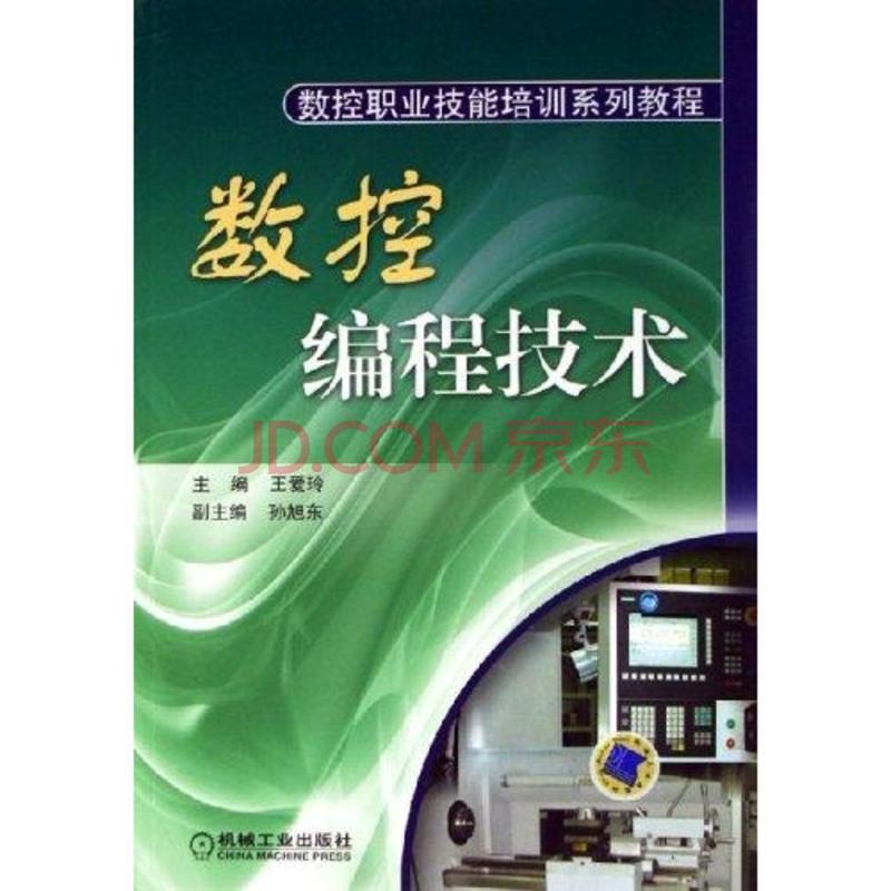数控编程技术 王爱玲 教材教辅与参考书科技 书籍