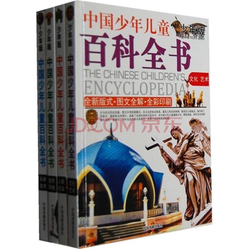中国少年儿童百科全书全套四册少年版