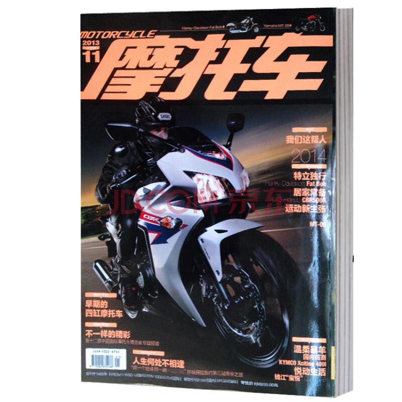 摩托车杂志2013年11月总353期我们这帮人20
