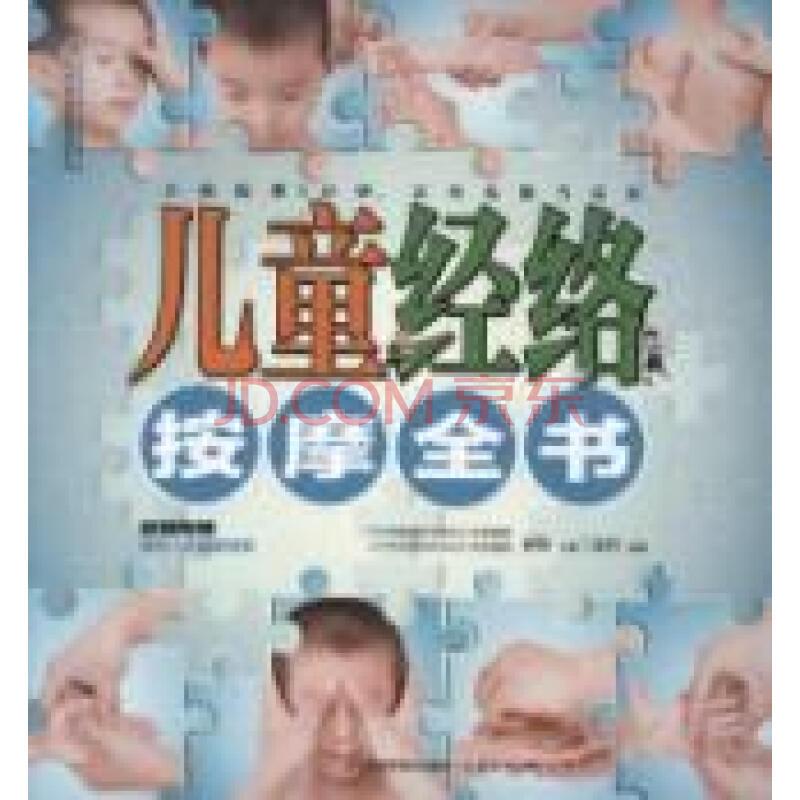 儿童经络按摩全书图片-京东