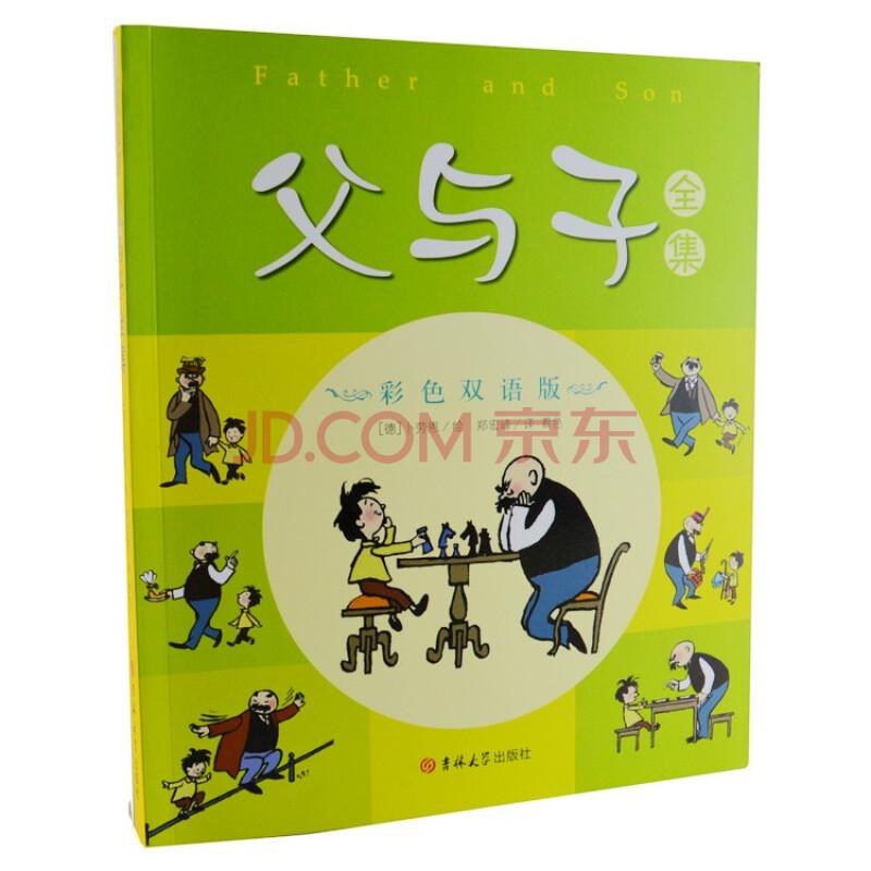 父与子漫画彩色英汉儿童版经典双语畅销全集走客漫画服暴图片
