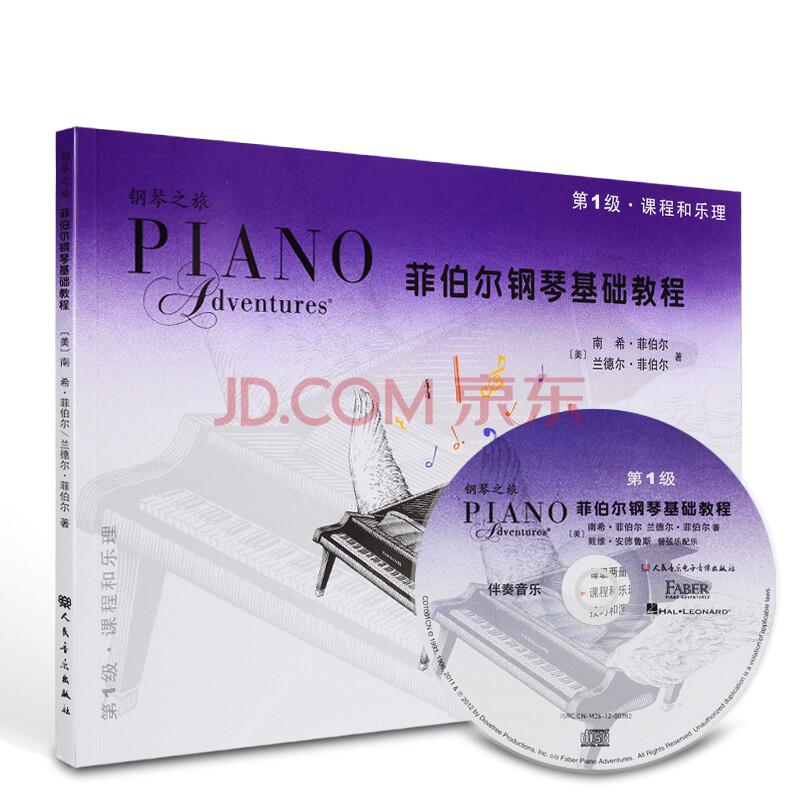 菲伯尔钢琴基础教程第1级