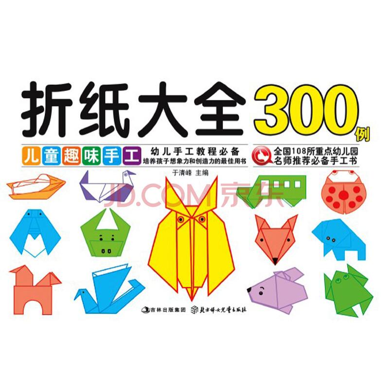 儿童趣味手工:折纸大全300例图片