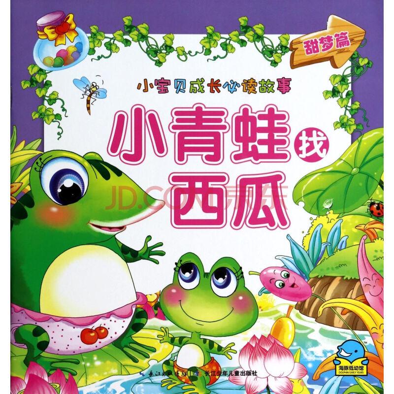 小青蛙找西瓜/小宝贝成长必读故事