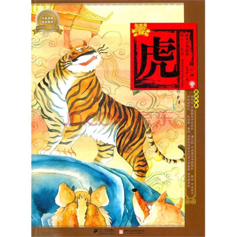 虎绘本中华故事十二生肖