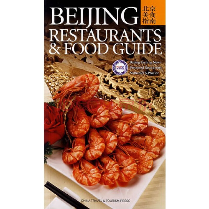 凯里美食指南:[商城文本]中英-京东美食迈图片北京图片