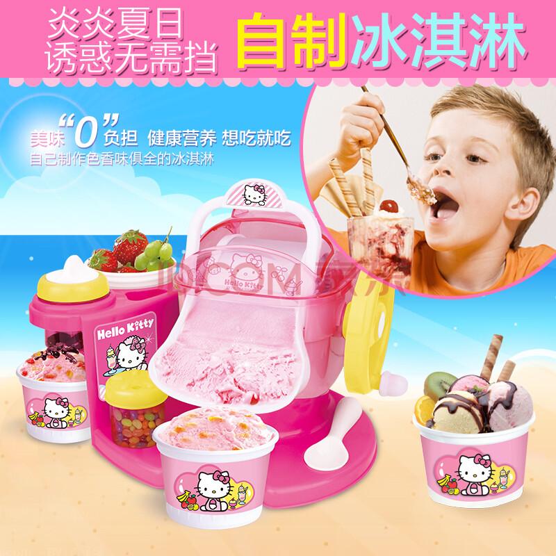 kitty儿童雪糕机冰淇淋机