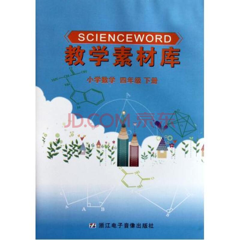 CD-R教学素材库 小学数学 (4年级下册)图片-京