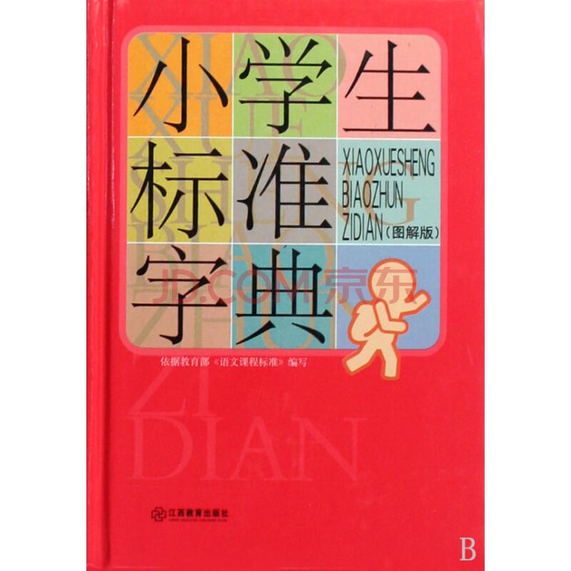 小学生标准图片(图解版)(精)字典教具英语课图片小学图片