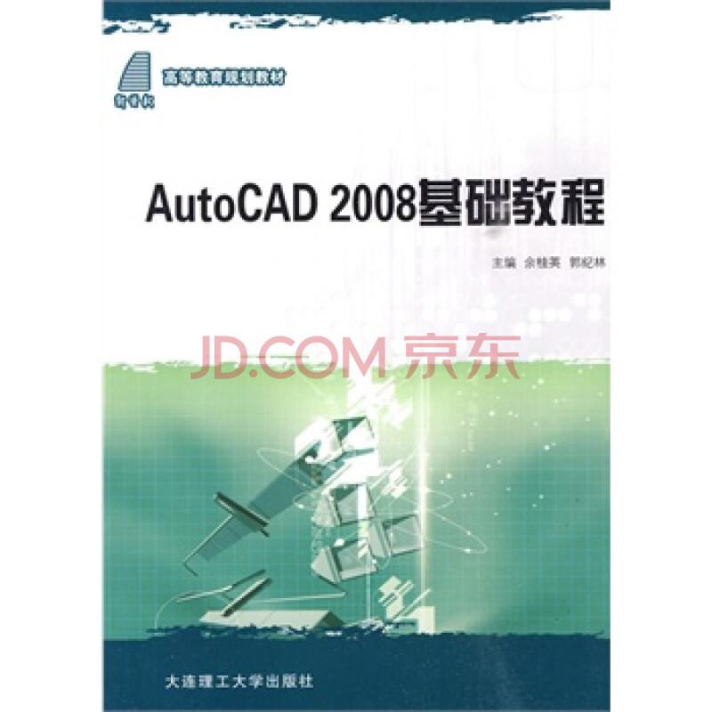 (高等教育v基础基础)AutoCAD2008教程教材图cad标注不中数字显示图片