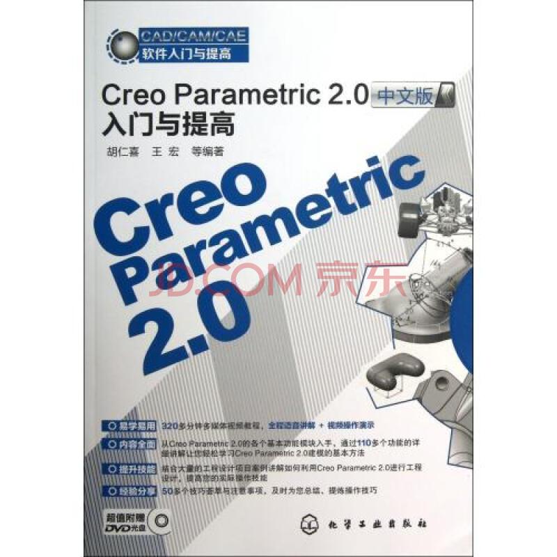 CreoParametric2.0中文版提高与入门附光盘/Ccad命令zbbz下载图片