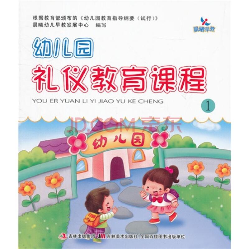 幼儿园礼仪教育课程1