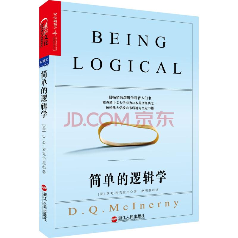 简单的逻辑学 [Being Logical: A Guide to Good Thinking]
