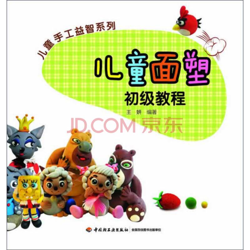 《儿童手工益智系列:儿童面塑初级教程》(王妍)