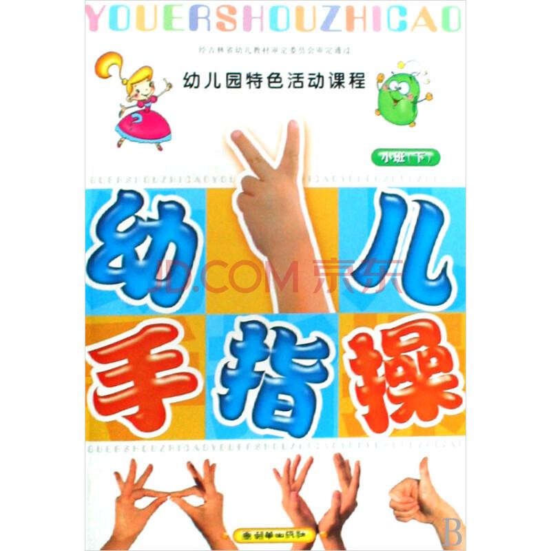 幼儿手指操(附光盘小班下)/幼儿园特色活动课程