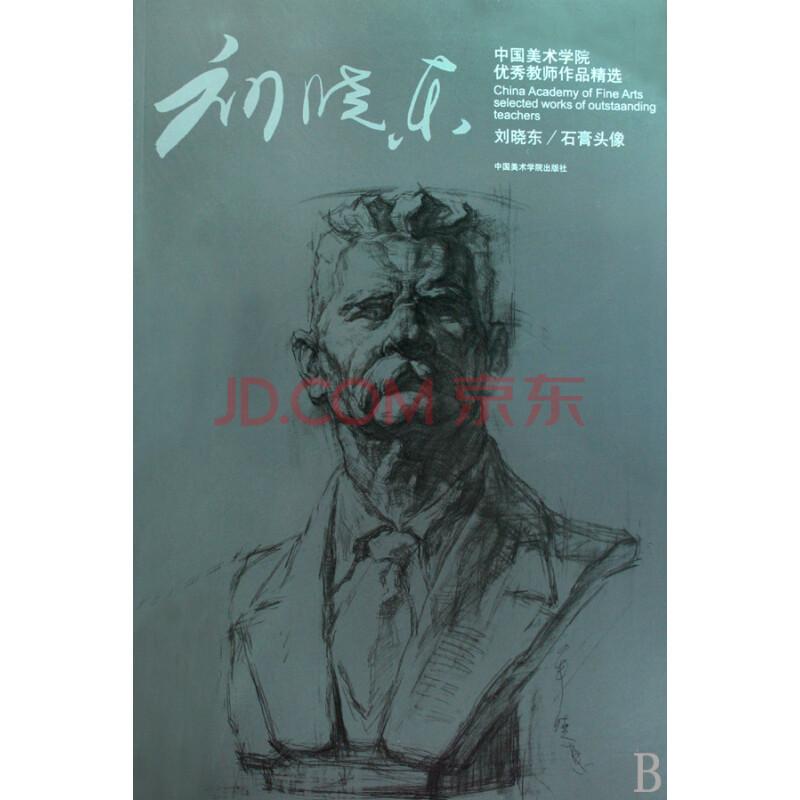 刘晓东石膏头像/中国美术学院优秀教师作品精选图片