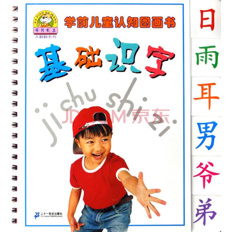 基础识字/学前儿童认知图画书