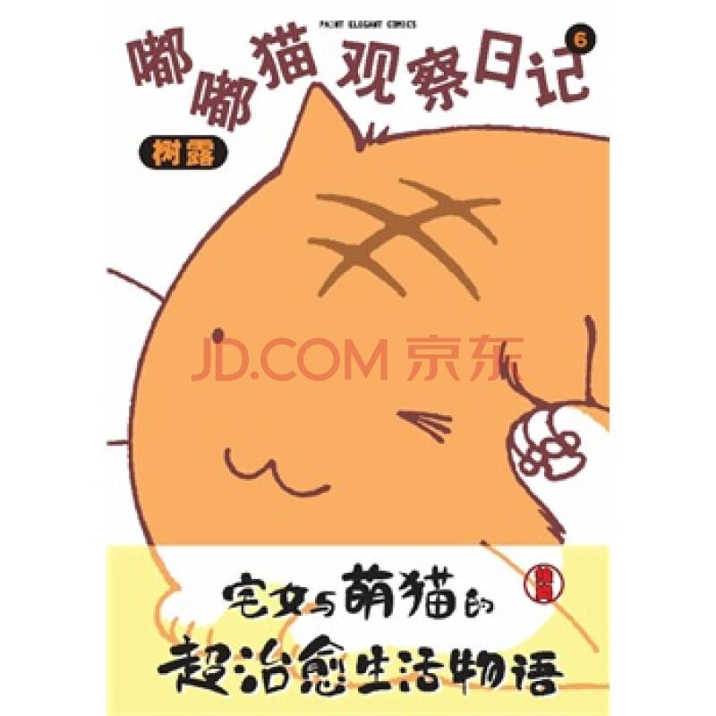 嘟嘟猫观察日记6 (日)树露